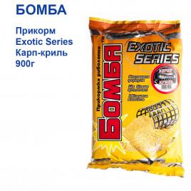 Прикорм Бомба Exotic Series Карп-криль 900г