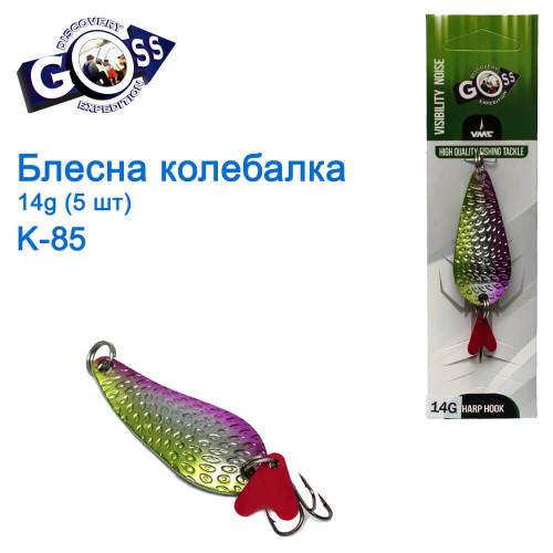 Блешня Goss колебалка K-85 14g (5шт) *