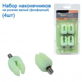 Набор наконечников на рогачик малый (фосфорный) 4шт