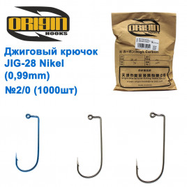 Джиговый крючок Origin JIG-28 (0,99mm) Nikel №2/0 (1000шт)