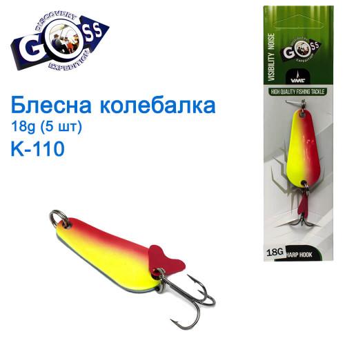 Блесна Goss колебалка K-110 18g (5шт) *