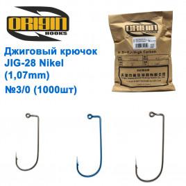 Джиговый крючок Origin JIG-28 (1,07mm) Nikel №3/0 (1000шт)