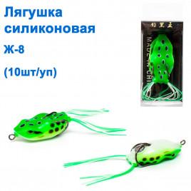 Лягушка силиконовая Ж-8*