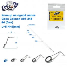 Кольцо на одной лапке Goss Caiman A01-244 #4 (5шт)
