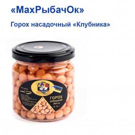 Горох насадочный в банке MaxРыбачОк 200ml Клубника