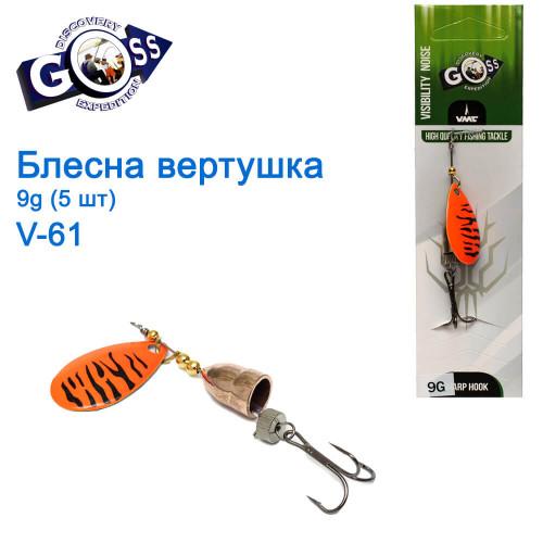 Блесна Goss вертушка V-61 9g (5шт) *