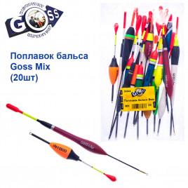Поплавок бальса Goss Mix (20шт)