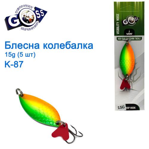 Блешня Goss колебалка K-87 15g (5шт) *