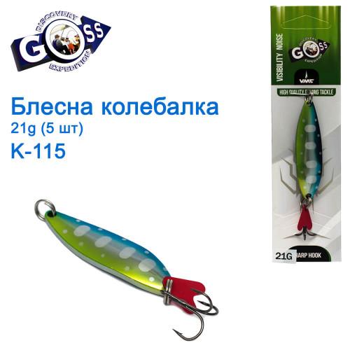 Блешня Goss колебалка K-115 21g (5шт) *