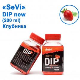 Дип SeVi 200мл Клубника New